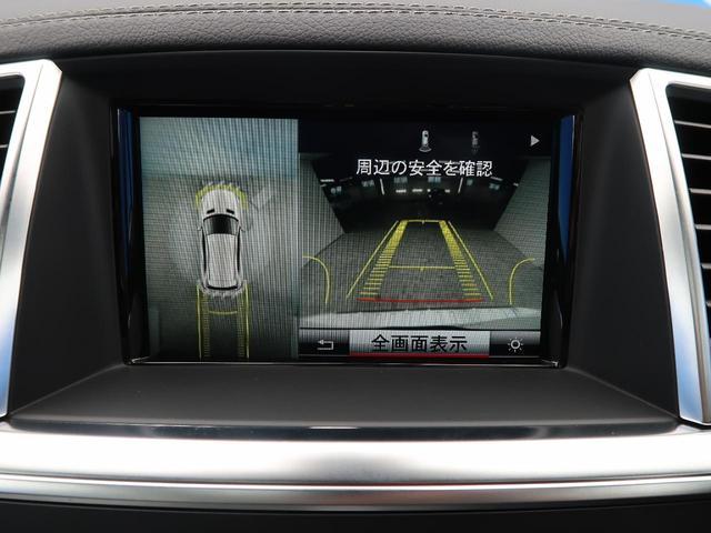 「メルセデスベンツ」「Mクラス」「SUV・クロカン」「熊本県」の中古車32