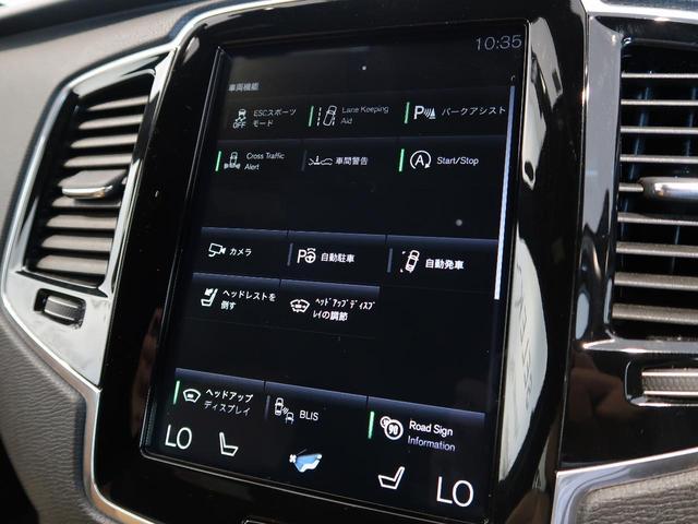 T6 AWD インスクリプション 認定 AWD 3列シート 電動テールゲート 電動シート ベンチレーション LEDライト 360°カメラ アダプティブクルーズ(35枚目)