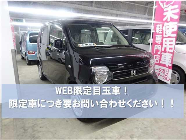 ホンダ N-WGN G・Honda SENSING 届出済未使用車