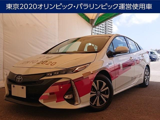 プリウスPHV(沖縄 中古車) 色:パールマイカ 価格:330万円 年式:2021(令和3)年 走行距離:0.2万km