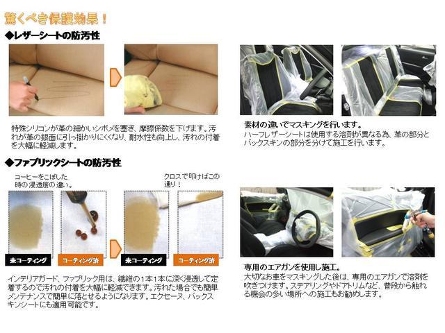 レザーシートの耐久性向上や防汚性にも優れたコーティングです。ハンドルやインパネの施工も行っております。