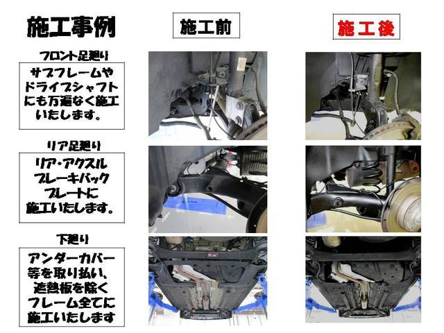 施工前と施工後の比較写真です。ドライブシャフトやブレーキバックプレート・アンダーカバーを取り外し、フレームに施工させていただきます。