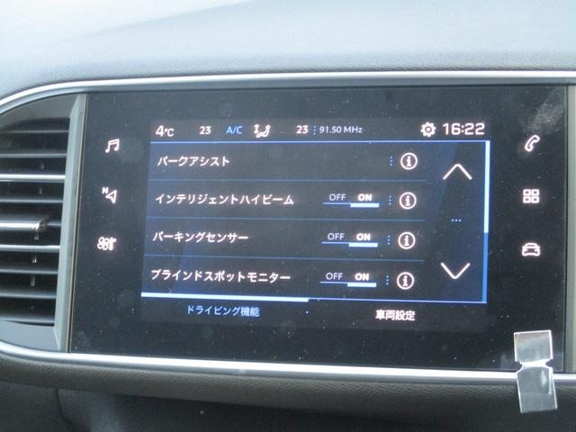 アリュール ブルーHDi LEDライト・Bカメラ・衝突軽減・アクティブクルコン・パークアシスト・アクティブブラインドスポットモニター・レーンアシスト・FRソナー・スマートキー・純正16AW・インテリジェントハイビーム(31枚目)