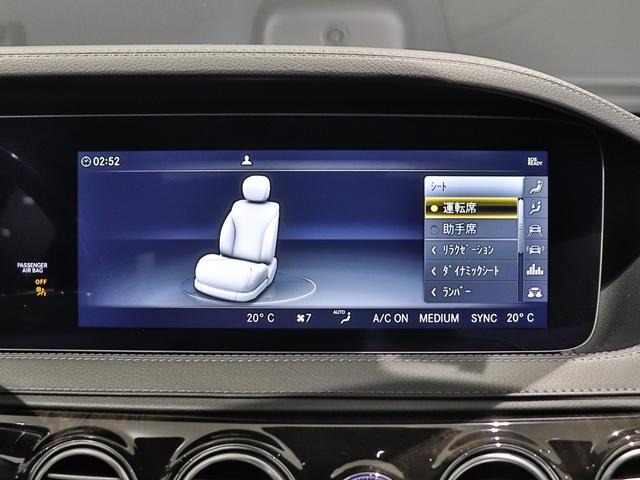 S400d 4マチック AMGライン AMGライン+ レザーEXC サンルーフ ナッパレザー Burmester ヘッドアップディスプレイ ダイナミックシート ベンチレーター AMG20incAW エアバランス(31枚目)