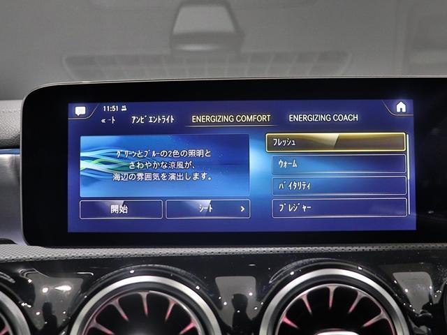 A35 4マチックセダン ワンオーナー AMGアドバンスドPKG サンルーフ AMG強化ブレーキ AMGサスペンション ナビゲーションPKG 全方位カメラ エナジャイジング 本革シート ヘッドアップディスプレイ マルチLED(40枚目)