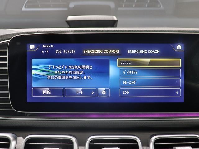 GLS400d 4マチック AMGライン ワンオーナー Off-RoadエンジニアリングPKG ローレンジギアBOX 強化アンダーフロアパネル AMG21インチAW 本革巻ウッドステアリング ステアリングヒーター リラクゼーション(43枚目)