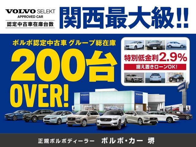 「ボルボ」「ボルボ V90」「SUV・クロカン」「大阪府」の中古車3