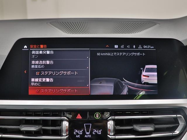 320d xDrive Mスポーツ インテリジェントセーフティ ACC 全方位カメラ アンビエントライト Mスポーツサスペンション Mスポーツレザーステアリング コックピッドディスプレイ LEDヘッドライト(39枚目)