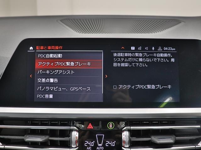 320d xDrive Mスポーツ インテリジェントセーフティ ACC 全方位カメラ アンビエントライト Mスポーツサスペンション Mスポーツレザーステアリング コックピッドディスプレイ LEDヘッドライト(41枚目)