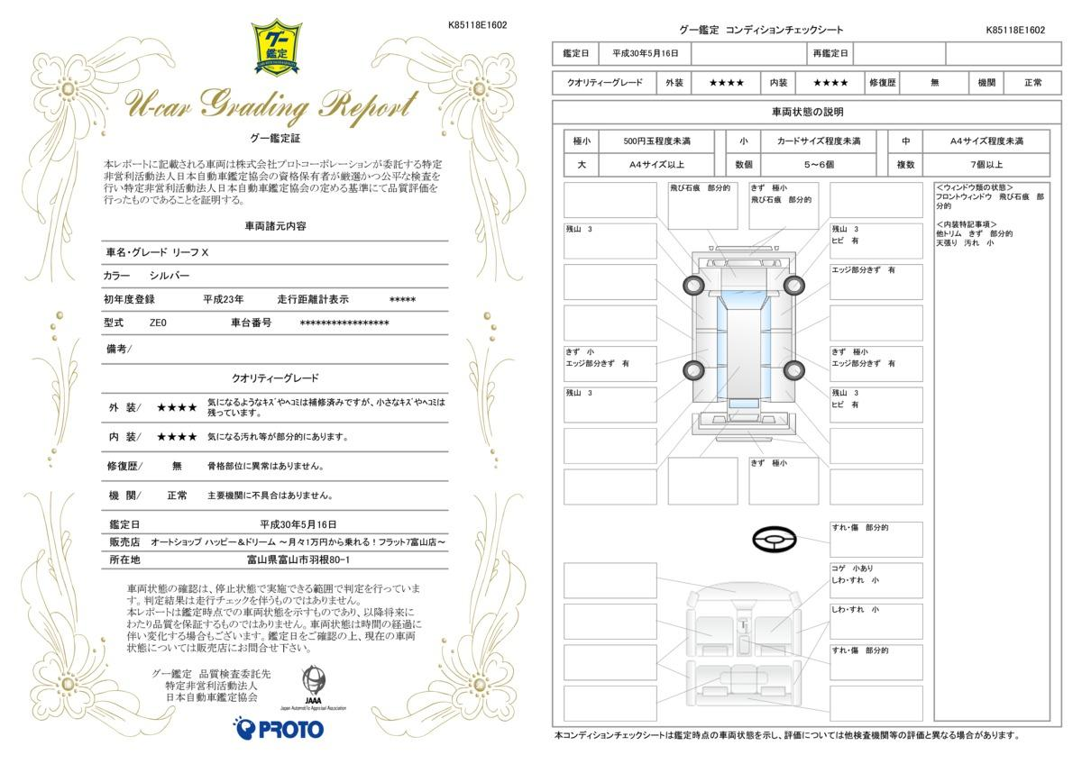 b2d04c1e89 購入時は必ず現車をご確認下さい。 ※実際にお渡しするコンディションチェックシートにつきましては、形式および表示項目が異なる場合がございます。