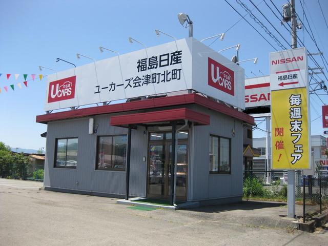 福島日産自動車(株) ユーカーズ会津町北町(1枚目)