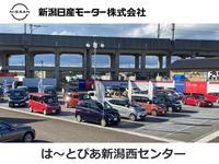 新潟日産モーター(株) は〜とぴあ新潟西