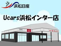 浜松日産自動車(株) Ucars浜松インター店