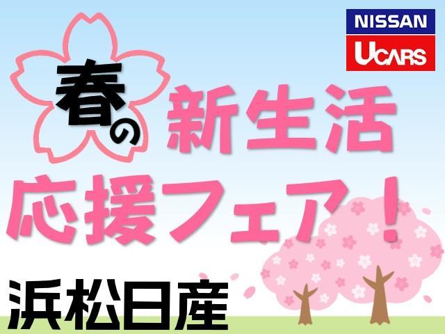 浜松日産自動車(株) Ucars宮竹店(1枚目)