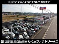 滋賀日産自動車(株) U-CARファクトリー水口
