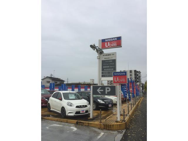 北九州日産モーター(株) 苅田中古車センター
