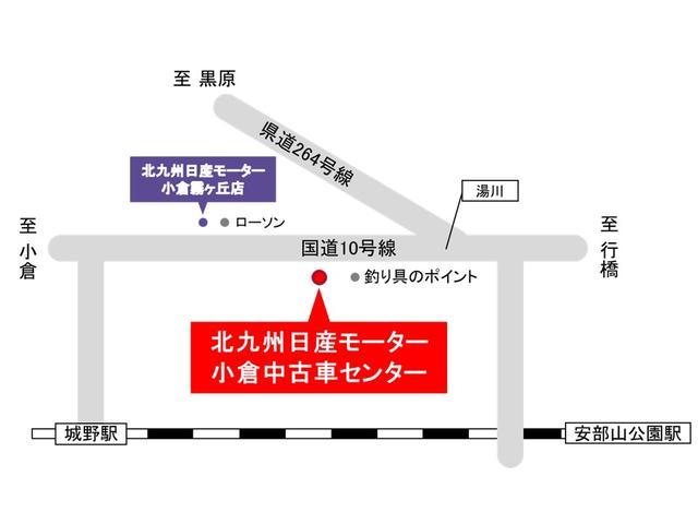 北九州日産モーター(株) 小倉中古車センター(2枚目)
