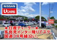 日産プリンス長崎販売(株) Uカーズ喜々津店