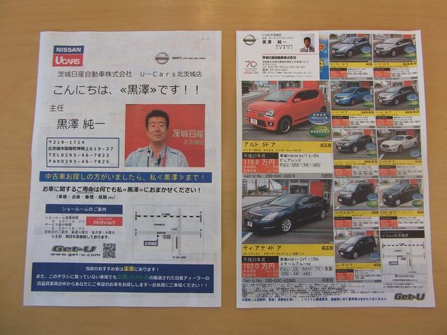 茨城日産自動車(株)U-Cars北茨城店(6枚目)