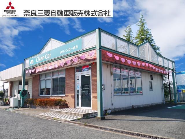 「奈良県」の中古車販売店「奈良三菱自動車販売(株) クリーンカー奈良」