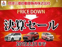 琉球三菱自動車販売(株) クリーンカー琉球のキャンペーン