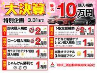 決算特別企画!最大10万円!購入補助!