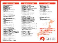 西日本最大級のグループオートオークション会場完備