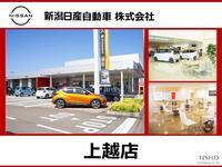 新潟日産自動車(株) 上越店 店舗地図