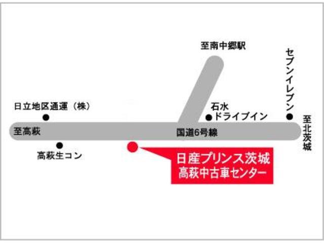 日産プリンス茨城販売(株) 高萩中古車センター(3枚目)