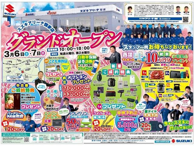 (株)スズキ自販青森 スズキアリーナ類家 / U's STATION八戸(1枚目)