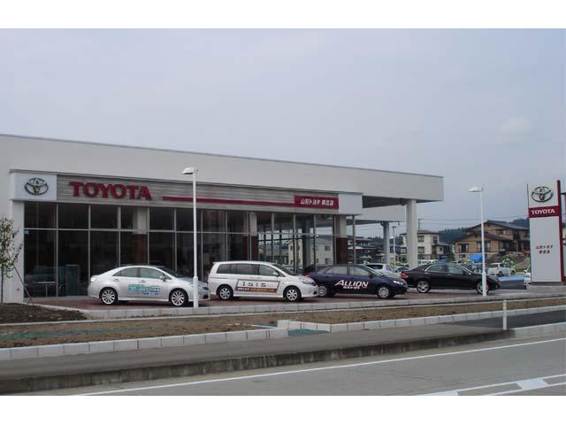山形トヨタ自動車(株) 新庄店
