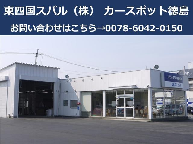 東四国スバル(株) カースポット徳島の店舗画像