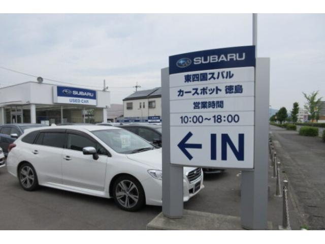 東四国スバル(株)カースポット徳島(1枚目)