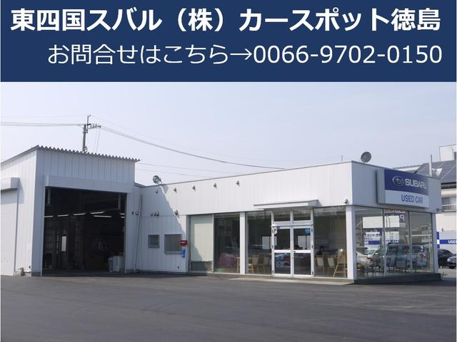 東四国スバル(株)カースポット徳島(3枚目)