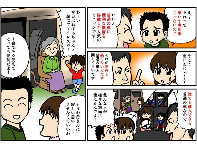 サイドリフトアップシート付ミニバン専門店 ASUMO AUTO(6枚目)