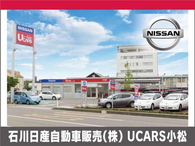 石川日産自動車販売(株) UCARS小松(1枚目)