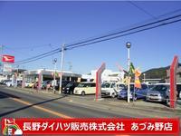 長野ダイハツ販売株式会社 あづみ野店