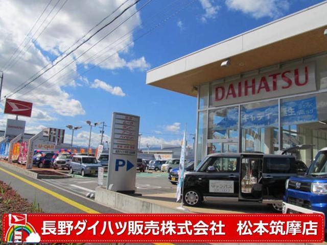 長野ダイハツ販売株式会社 松本筑摩店