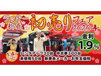 沖縄県の中古車なら新車館 ラッキーカーステーション那覇のキャンペーン