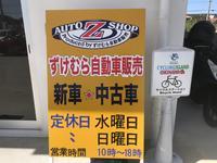 沖縄県島尻郡八重瀬町の中古車販売店のキャンペーン値引き情報ならずけむら自動車販売