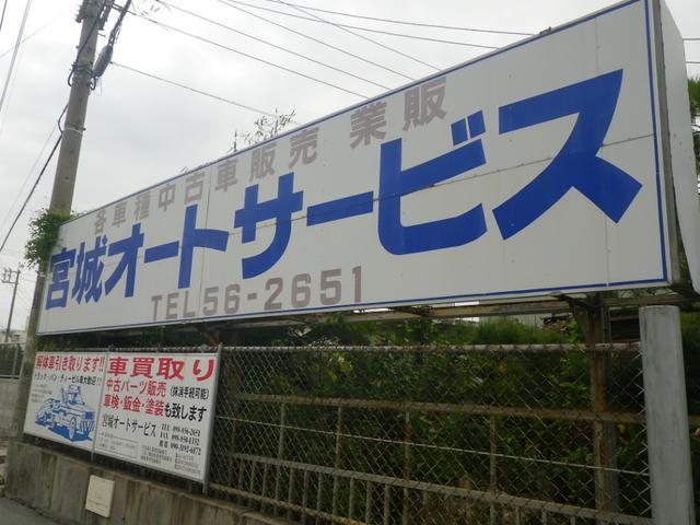 宮城オートサービス(1枚目)