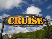 沖縄県南城市の中古車販売店のキャンペーン値引き情報ならクルーズ