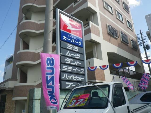 写真:沖縄 那覇市ユーズドカーショップ カーパーク 店舗詳細