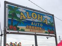 沖縄の中古車販売店 アロハ・オート