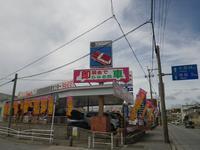 沖縄の中古車販売店 与那原自動車