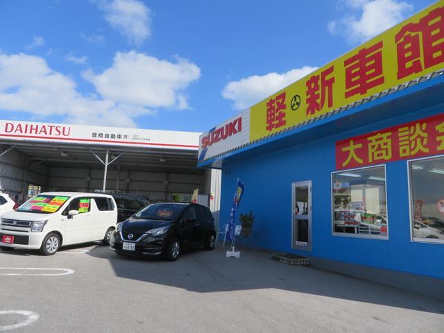 豊橋自動車・南風原北インター店(3枚目)