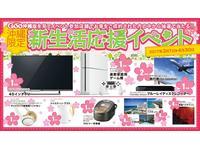 沖縄県の中古車なら豊橋自動車・南風原北インター店のキャンペーン