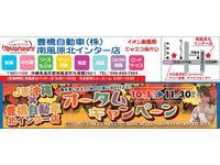 オータムキャンペーン☆JU沖縄×トヨハシ
