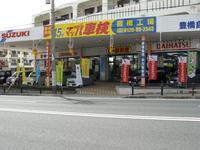 本店新車館。 新車全メーカーO.K! お支払い方法などなど、 ご相談してください。