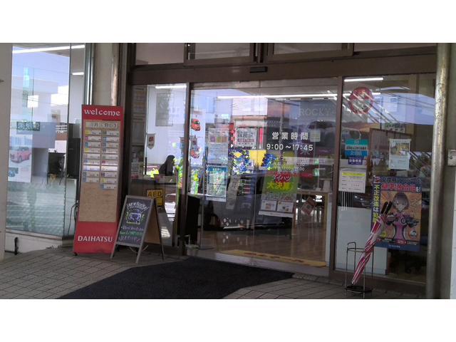 琉球ダイハツ販売(株)与那原店(3枚目)